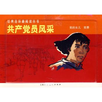 共产党员风采(共2册)/经典连环画阅读丛书
