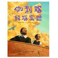 伽利略观察日记1609-1610伽利略斜塔实验全2册