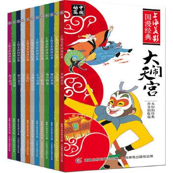 上海美影国漫经典中国动画