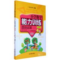 小学数学能力训练系列 四则运算 第一册