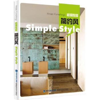 格调家居简约风室内设计书籍室内装修设计?#22363;?#36164;料集家居建筑装饰设计