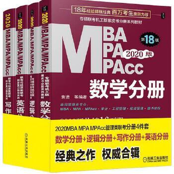 分批发货(现货先发)mba联考教材四分册2020MPAMPAcc联考199管理