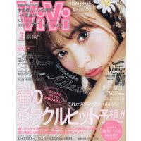 [现货]日文原版 时尚杂志 VIVI 2016年3月号