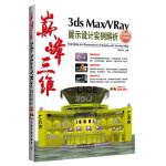 巅峰三维 3ds Max/VRay展示设计实例解析(白金畅销全新版)(含盘)