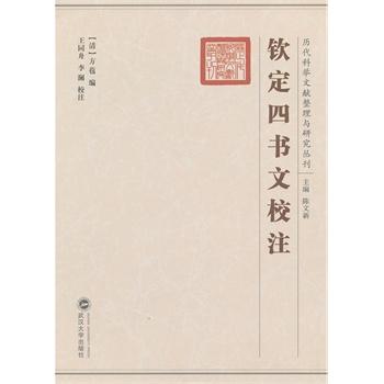 钦定四书文校注 (清)方苞,王同舟,李澜 校注 9787307066793