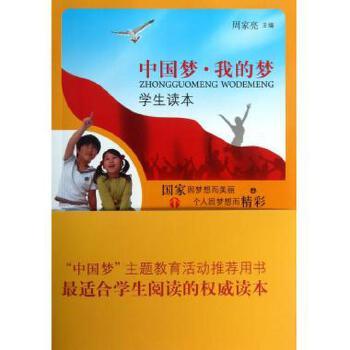 中国梦我的梦(学生读本)