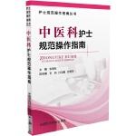 中医科护士规范操作指南(护士规范操作指南丛书)