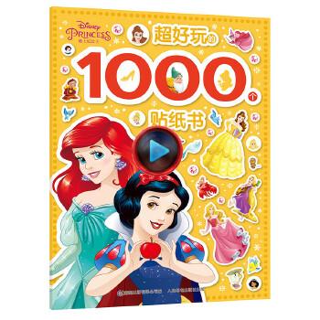迪士尼公主超好玩的1000个贴纸