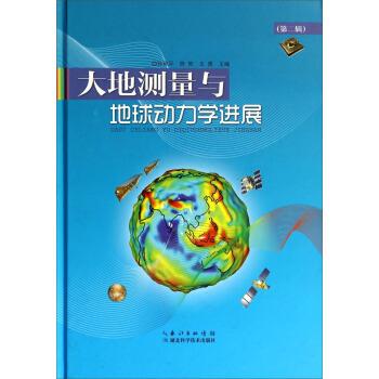 大地测量与地球动力学进展(第2辑)(精)