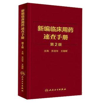 新编临床用药速查手册 第2版