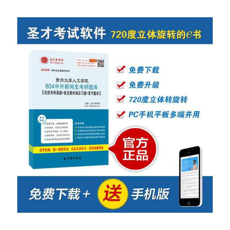 《2017年贵州大学人文学院804中外新闻史考研题库