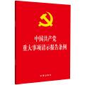 中國共產黨重大事項請示報告條例 團購電話:400-106-6666轉6