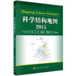 科学结构地图2015