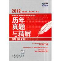同等学力申请硕士学位英语考试历年真题与精解 【正版书籍】