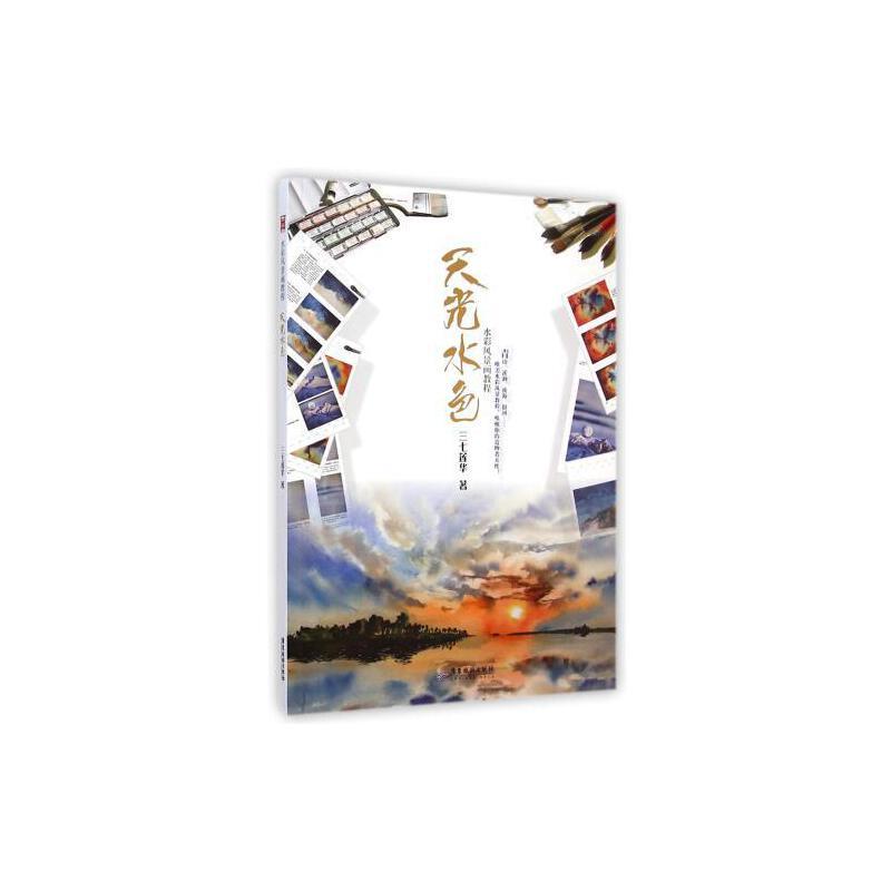 天光水色(水彩风景画教程) 三七莲华 正版书籍