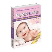细心爸妈胜过好医生----看懂宝宝的肢体语言,解读不舒服的求助信号