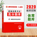 教师招聘考试2020体育学科专业知识高分题库(中小学通用)