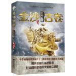 金沙古卷3・古蜀蛇神