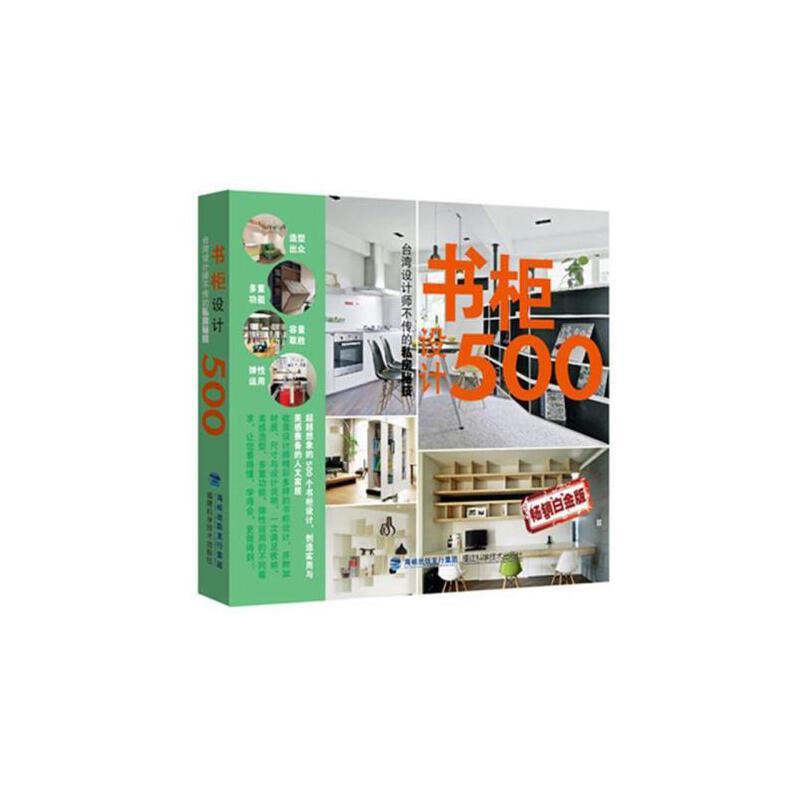设计教程家庭家居装修书房书柜家装设计效果图书室内装潢教材畅销书籍