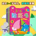 小红花:3-6岁贴纸书(全8册)发挥想象随意贴,开发创造性思维