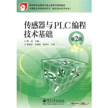 传感器与PLC编程技术基础