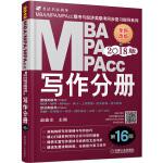 2018MBA、MPA、MPAcc联考与经济类联考同步复习指导系列 写作分册 第16版(机工版指定教材,畅销十六年)