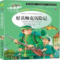 好兵帅克历险记 (捷克)哈谢克(Hasek,J.),邓敏华著 9787533041823