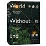 """无止境的世界:腓力二世的西班牙和历史上第一个""""日不落帝国""""(西班牙黄金帝国三部曲)"""
