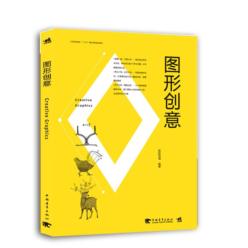"""中国高等院校""""十三五""""精品课程规划教材-图形创意 14个国际经典案例分图片"""
