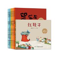 汤素兰图画书系列(全8册)