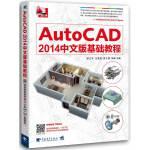 AUTO CAD 2014中文版基础教程(国内破万册畅销品牌图书AutoCAD教程升级版!上市立即热销,迅速加印5次!融入大量实战经验、知识讲解与工程制图思路,帮您充分理解AutoCAD的真正精髓!)