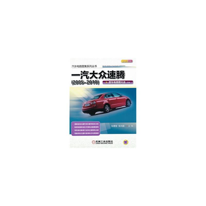 一汽大众速腾(20052010)整车电路图大全 (下册) 车德宝,车兴辰