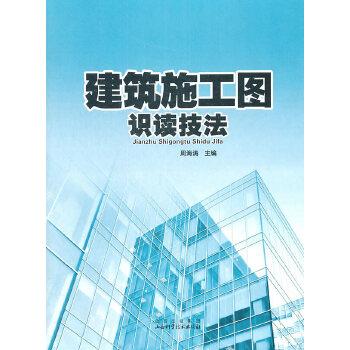 建筑施工图识读技法