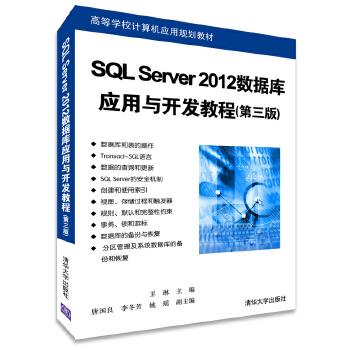 SQL Server 2012数据库应用与开发教程(第三版)(高等学校计算机应用规划教材)