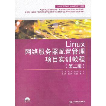 Linux网络服务器配置管理项目实训教程(第二版)(21世纪高职高专创新精品规划教材)