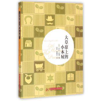 《大草原上的小木屋》(美)罗兰·怀德|译者:王梓//高