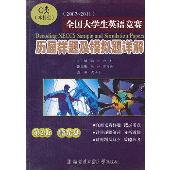 全国大学生英语竞赛 历届样题及模拟题详解 2007-2011(C类本科生  第2版  赠光盘)