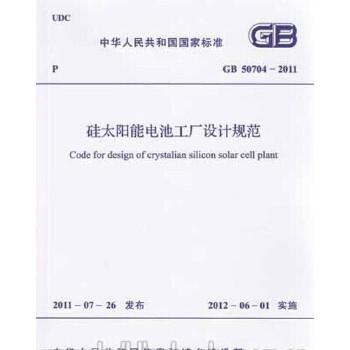 《GB50704-2011硅太阳电池颜色v颜色规范》家装设计标注用什么工厂
