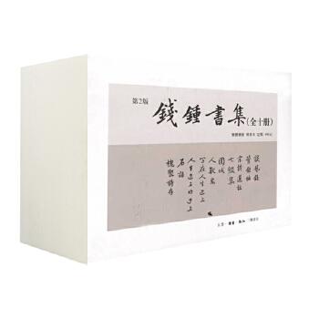 钱钟书集(精装繁体横排,套装全10册,当当网独家定制)