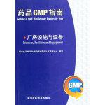 厂房设施与设备/药品GMP指南