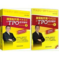 林强新托福听力真经之TPO超详解析1 (附MP3光盘)TPO1-15 新托福听力真经之TPO超详解析2 TPO16-30 外研社 原新航道托福听力金牌首席主讲 全两册
