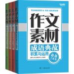 作文素材(全4册)