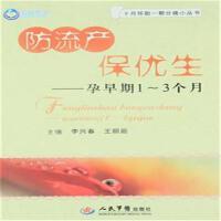 防流产保优生-孕早期1-3个月