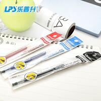 乐普升中性笔芯5116水笔彩色笔芯0.4学习用品中性笔黑笔蓝色红色