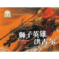 中国三大史诗・江格尔:狮子英雄洪古尔