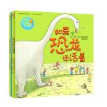 如果恐龙还活着・想象力与心智成长绘本(套装四册)