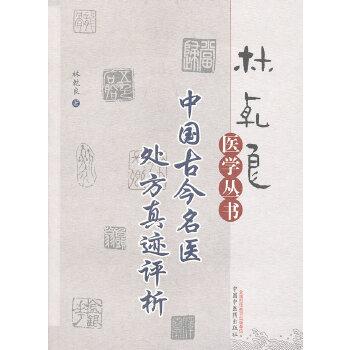 中国古今名医处方真迹评析---林乾良医学丛书