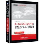 AutoCAD 2016中文版建筑设计从入门到精通
