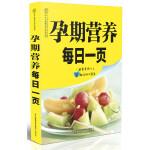 孕期营养每日一页(汉竹):一道餐养两个人,孕期吃好不简单