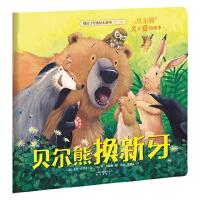 暖房子经典绘本系列・第七辑・贝尔熊:贝尔熊换新牙